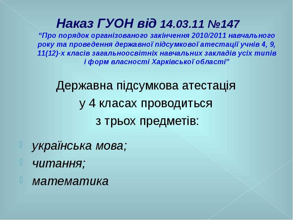 """Наказ ГУОН від 14.03.11 №147 """"Про порядок організованого закінчення 2010/2011..."""
