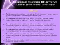 Завдання для проведення ДПА готуються Головним управлінням освіти і науки № з...