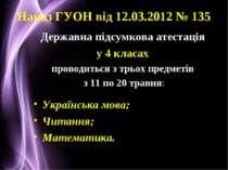 Наказ ГУОН від 12.03.2012 № 135 Державна підсумкова атестація у 4 класах пров...