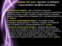10 травня 2012 року предмет за вибором з урахуванням профілю навчання: філоло...