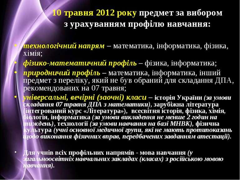 10 травня 2012 року предмет за вибором з урахуванням профілю навчання: технол...