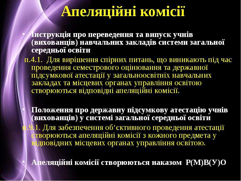 Апеляційні комісії Інструкція про переведення та випуск учнів (вихованців) на...