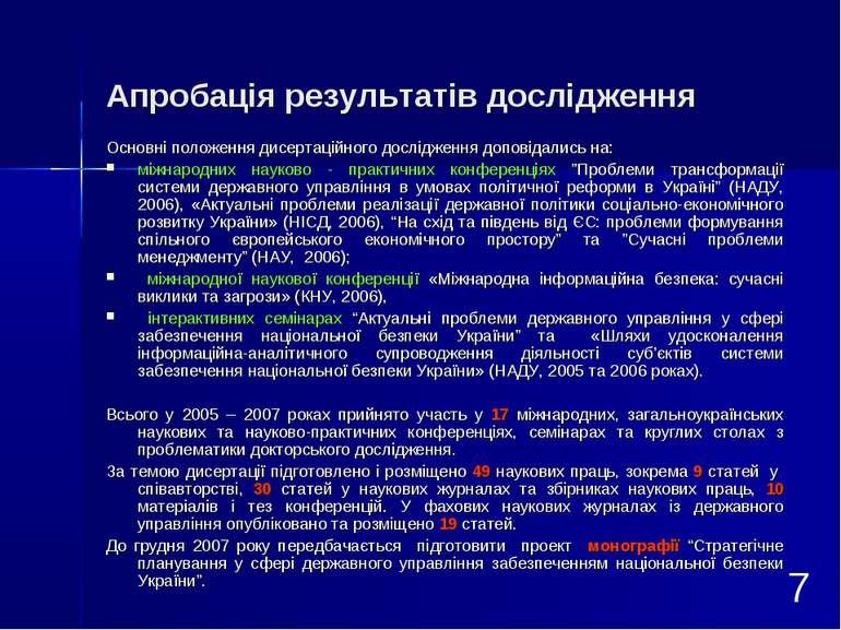 Апробація результатів дослідження Основні положення дисертаційного дослідженн...