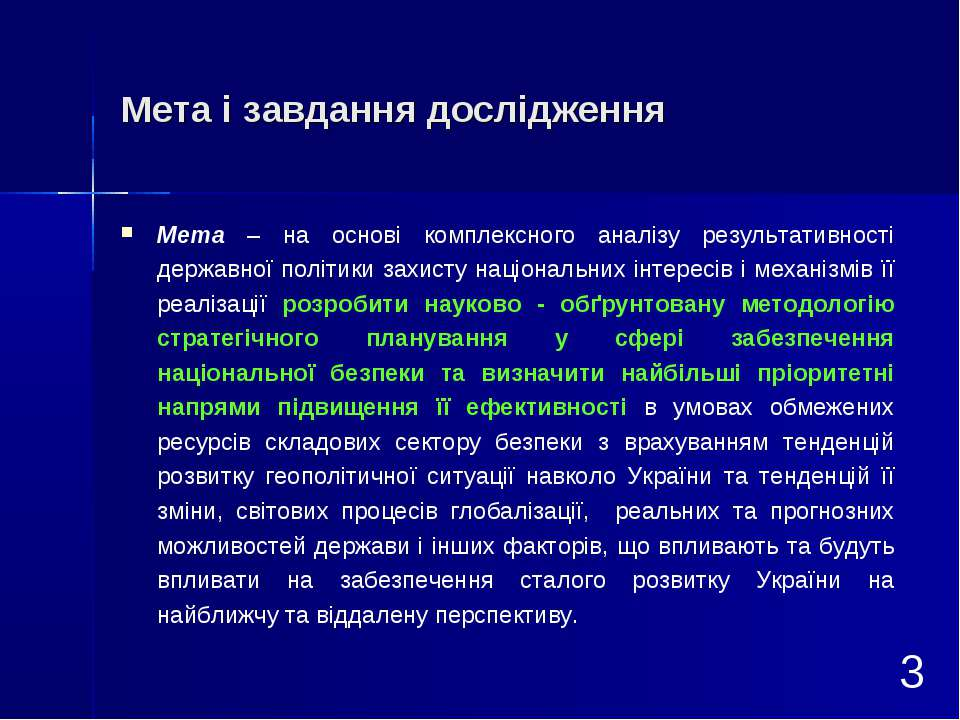 Мета і завдання дослідження Мета – на основі комплексного аналізу результатив...