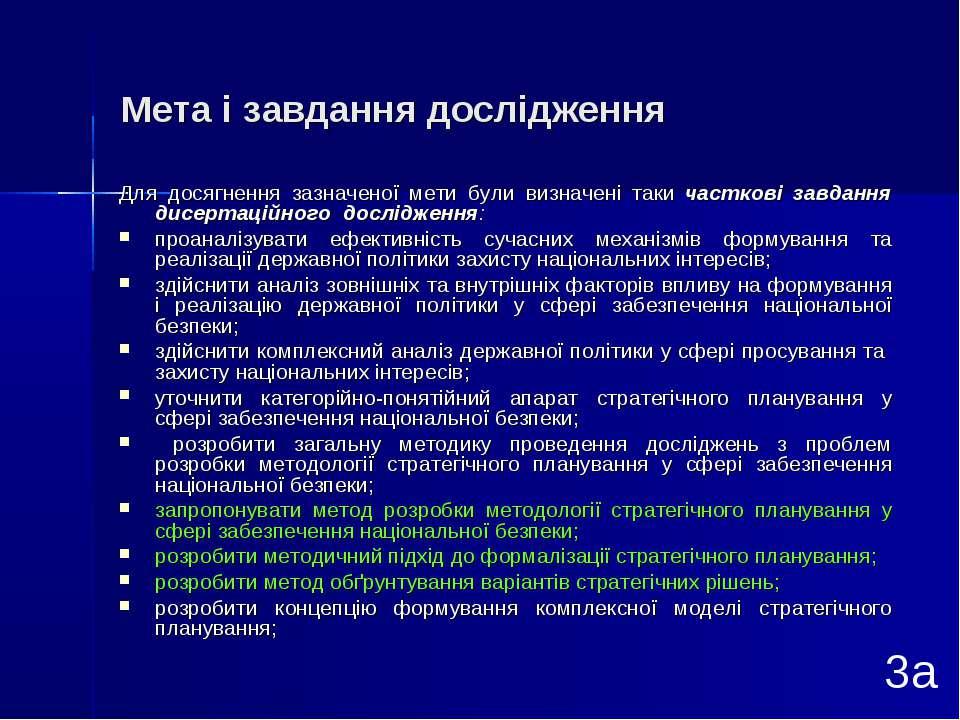 Мета і завдання дослідження Для досягнення зазначеної мети були визначені так...