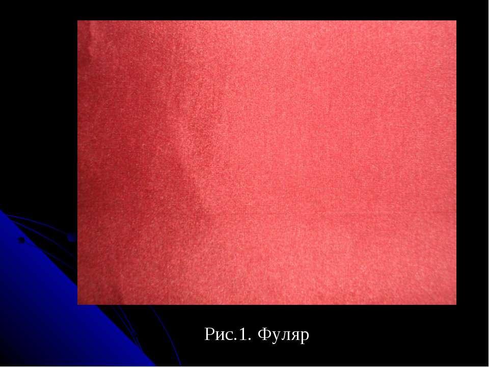 Рис.1. Фуляр