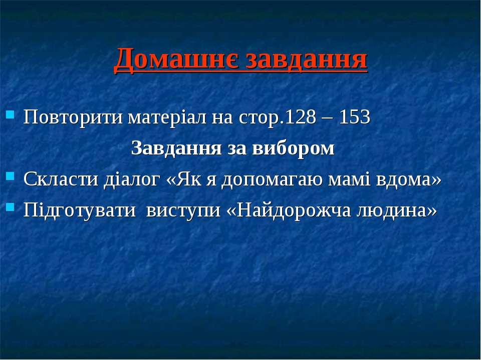 Домашнє завдання Повторити матеріал на стор.128 – 153 Завдання за вибором Скл...