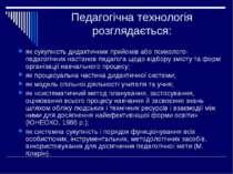 Педагогічна технологія розглядається: як сукупність дидактичних прийомів або ...