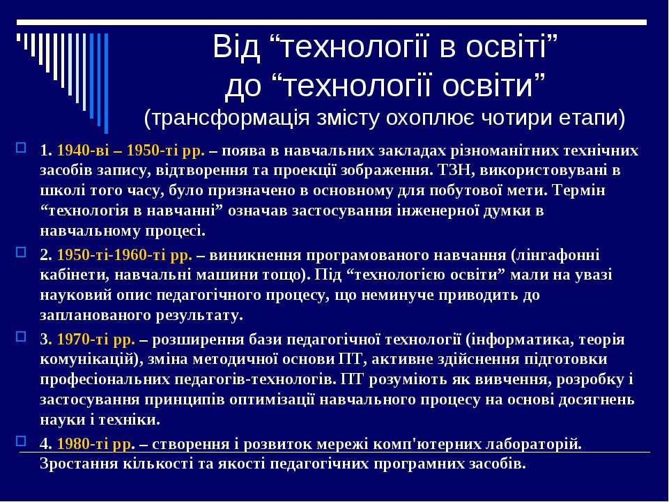 """Від """"технології в освіті"""" до """"технології освіти"""" (трансформація змісту охоплю..."""