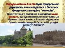Середньовічна Англія була феодальною державою, яка складалася з багатьох феод...