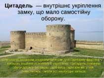 Цитадель — внутрішнє укріплення замку, що мало самостійну оборону. Слугувала...