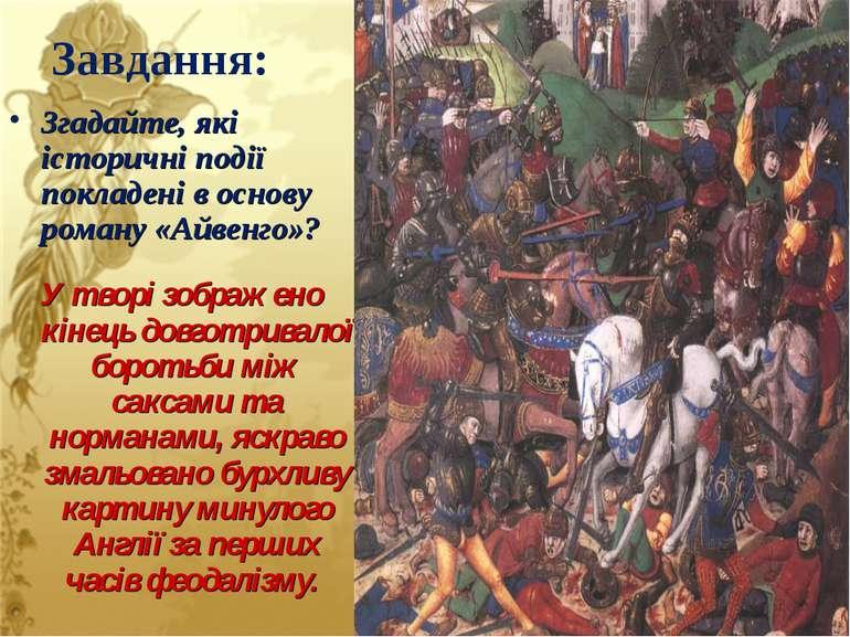 Завдання: Згадайте, які історичні події покладені в основу роману «Айвенго»? ...