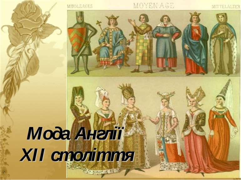 Мода Англії ХІІ століття