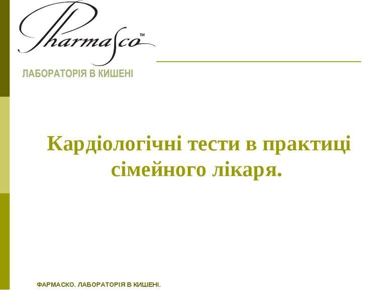 Кардіологічні тести в практиці сімейного лікаря. ФАРМАСКО. ЛАБОРАТОРІЯ В КИШЕНІ.
