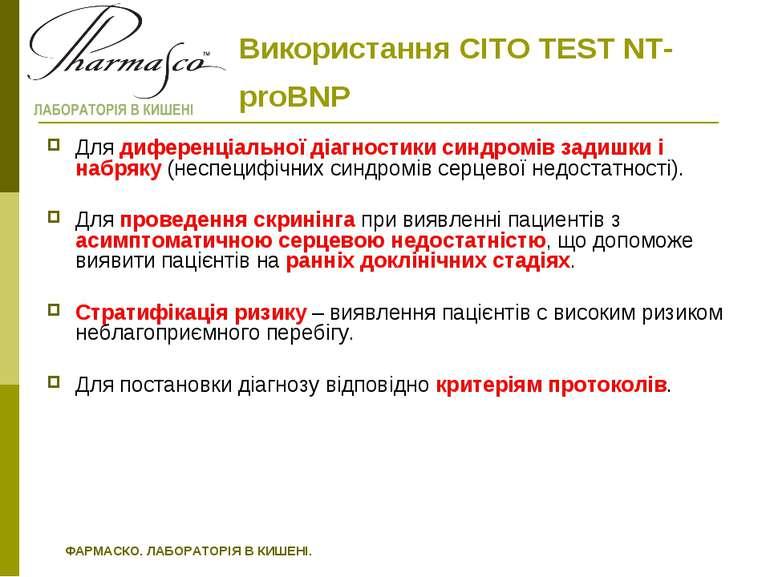 Використання CITO TEST NT-proBNP Для диференціальної діагностики синдромів за...