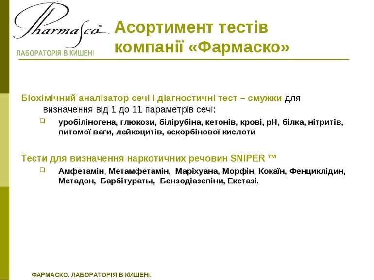 Асортимент тестів компанії «Фармаско» Біохімічний аналізатор сечі і діагности...
