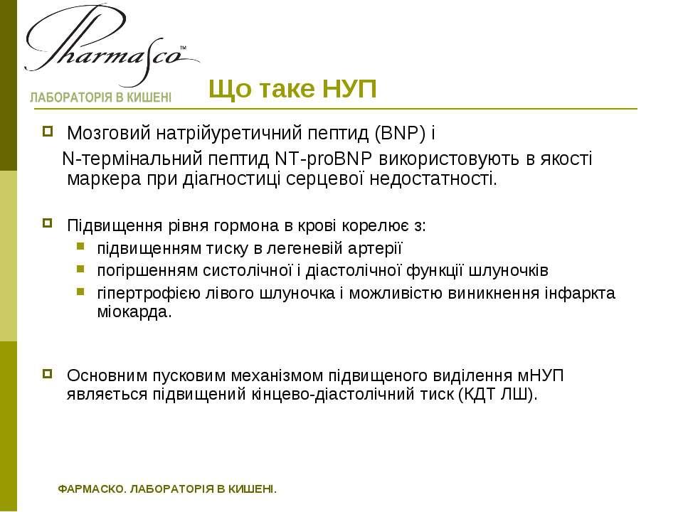 Що таке НУП Мозговий натрійуретичний пептид (BNP) і N-термінальний пептид NT-...