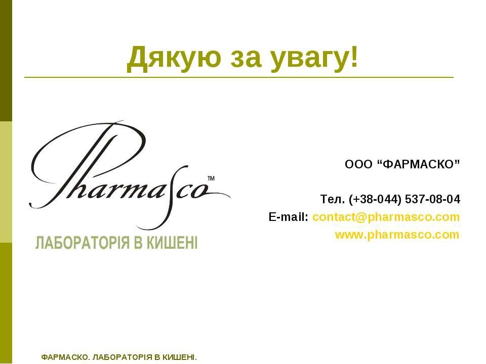 "Дякую за увагу! ООО ""ФАРМАСКО"" Тел. (+38-044) 537-08-04 E-mail: contact@pharm..."