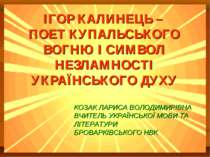 ІГОР КАЛИНЕЦЬ – ПОЕТ КУПАЛЬСЬКОГО ВОГНЮ І СИМВОЛ НЕЗЛАМНОСТІ УКРАЇНСЬКОГО ДУХ...