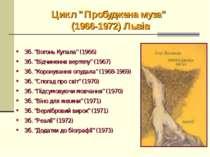 """Цикл """"Пробуджена муза"""" (1966-1972) Львів Зб. """"Вогонь Купала"""" (1966) Зб. """"Відч..."""