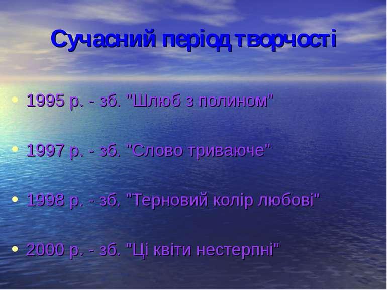 """Сучасний період творчості 1995 р. - зб. """"Шлюб з полином"""" 1997 р. - зб. """"Слово..."""