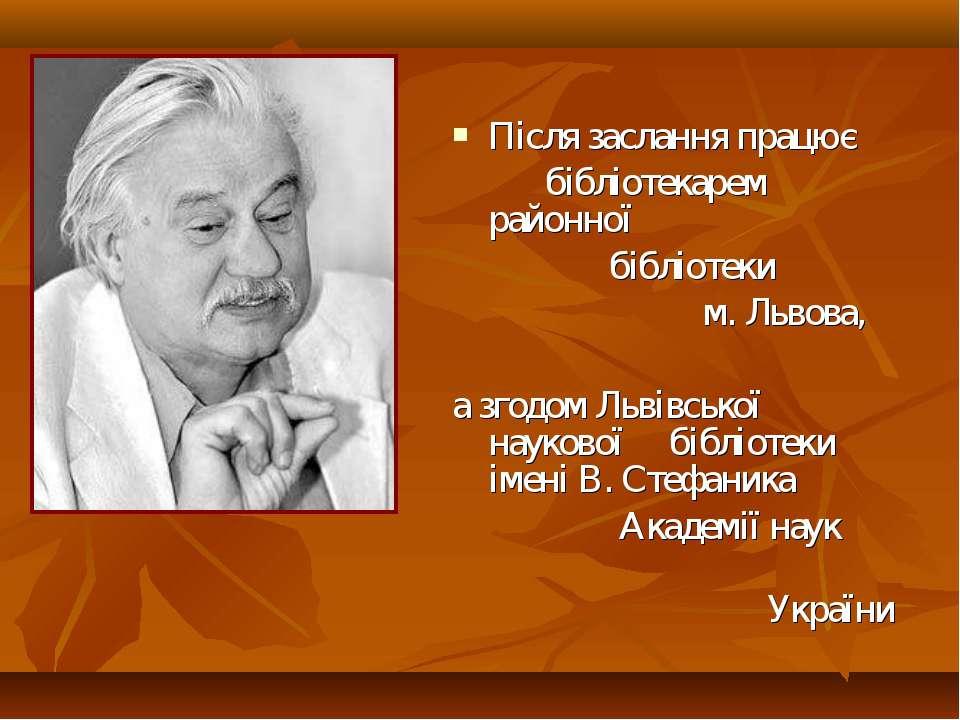 Після заслання працює бібліотекарем районної бібліотеки м. Львова, а згодом Л...