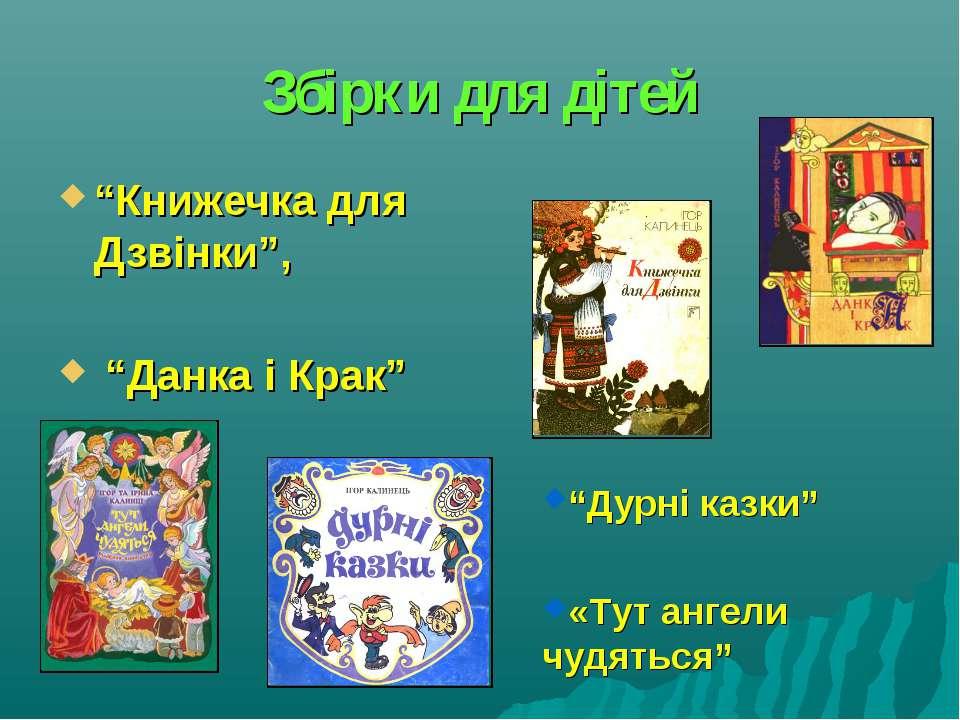 """Збірки для дітей """"Книжечка для Дзвінки"""", """"Данка і Крак"""" """"Дурні казки"""" «Тут ан..."""