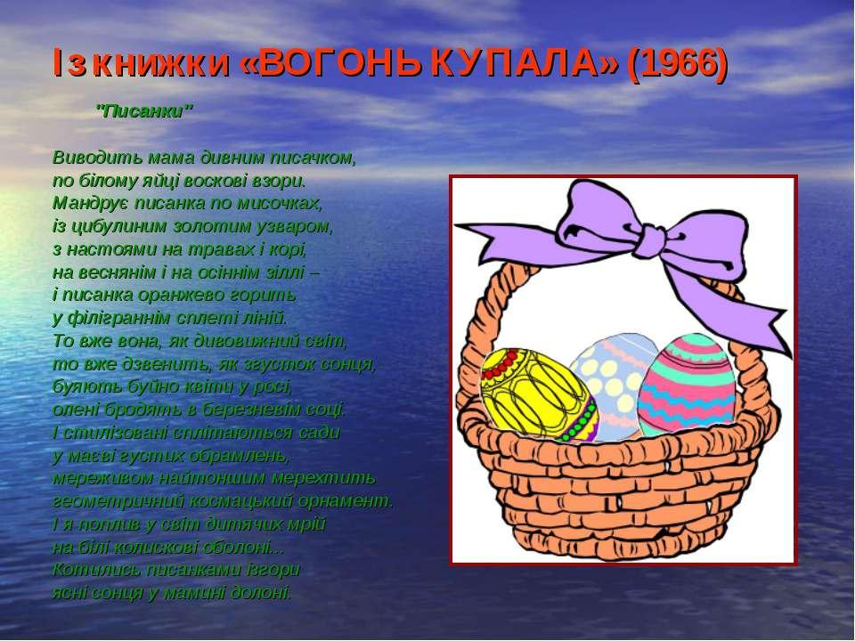 """Із книжки «ВОГОНЬ КУПАЛА» (1966) """"Писанки"""" Виводить мама дивним писачком, по ..."""