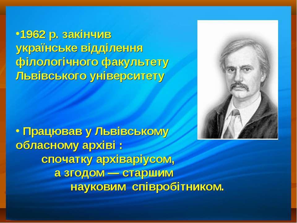 1962 р. закінчив українське відділення філологічного факультету Львівського у...