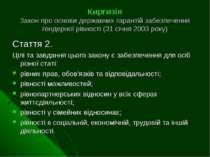 Киргизія Закон про основи державних гарантій забезпечення гендерної рівності ...