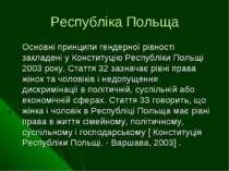 Республіка Польща Основні принципи гендерної рівності закладені у Конституцію...