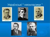 """Українські """" неокласики """""""