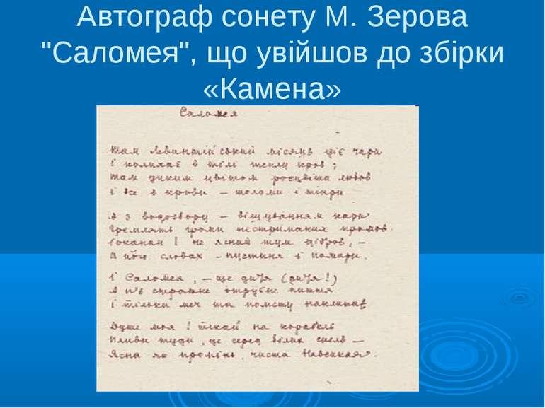 """Автограф сонету М. Зерова """"Саломея"""", що увійшов до збірки «Камена»"""
