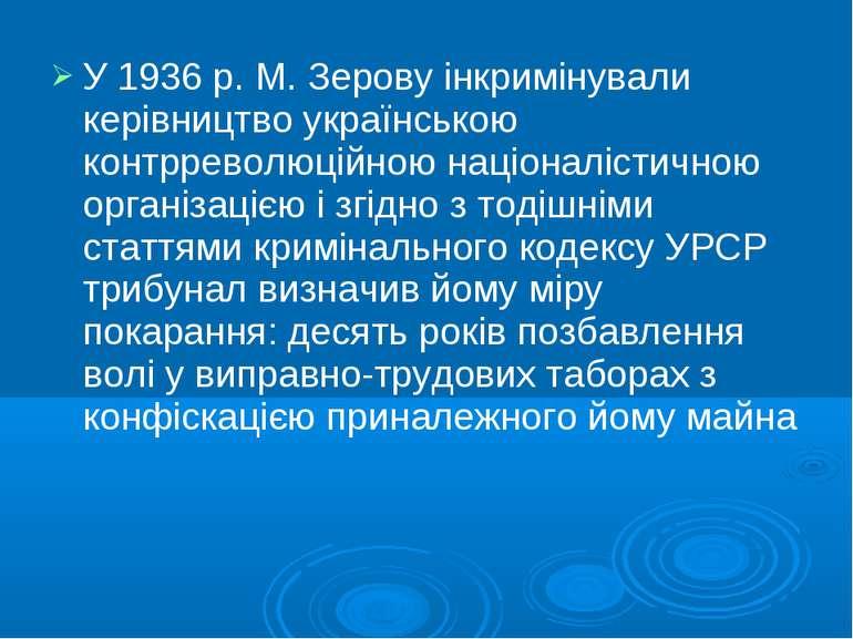У 1936 р. М. Зерову інкримінували керівництво українською контрреволюційною н...
