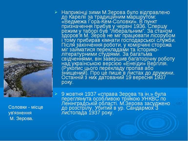 Наприкінці зими М.Зерова було відправлено до Карелії за традиційним маршрутом...