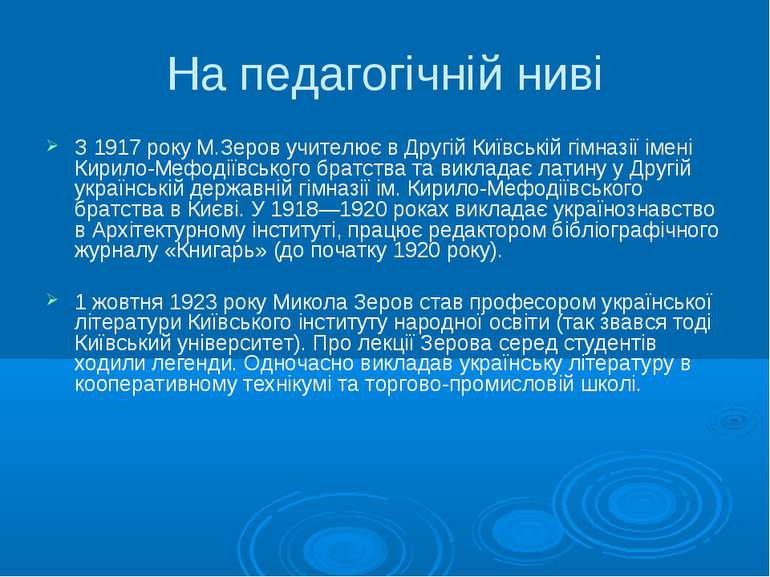 На педагогічній ниві З 1917 року М.Зеров учителює в Другій Київській гімназії...