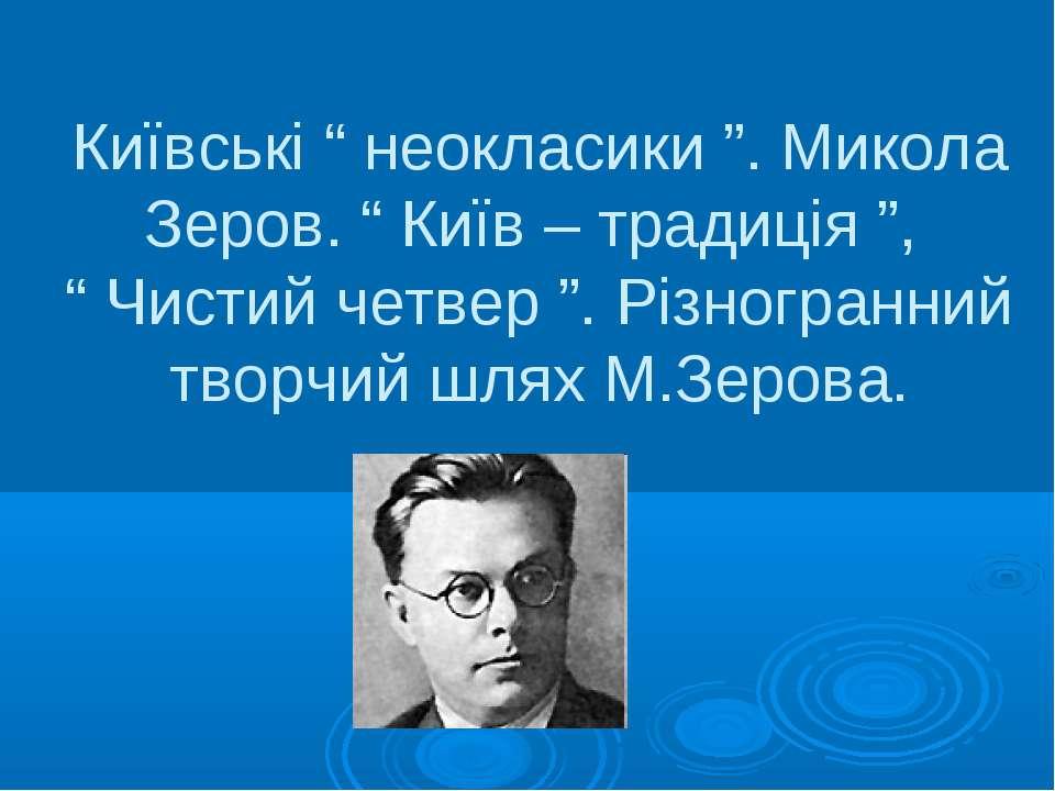 """Київські """" неокласики """". Микола Зеров. """" Київ – традиція """", """" Чистий четвер """"..."""