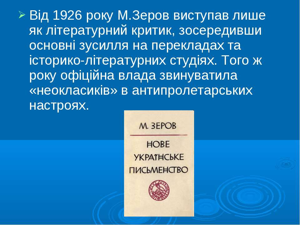 Від 1926 року М.Зеров виступав лише як літературний критик, зосередивши основ...