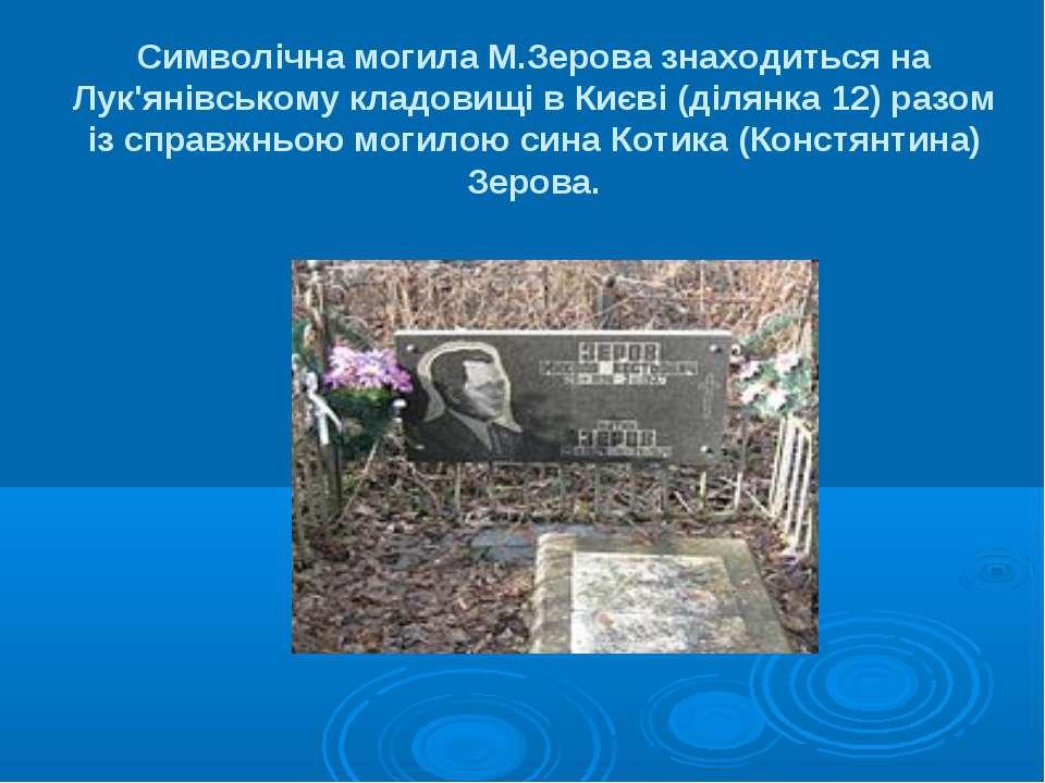 Символічна могила М.Зерова знаходиться на Лук'янівському кладовищі в Києві (д...
