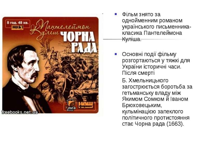 Фільм знято за однойменним романом українського письменника-класика Пантелейм...