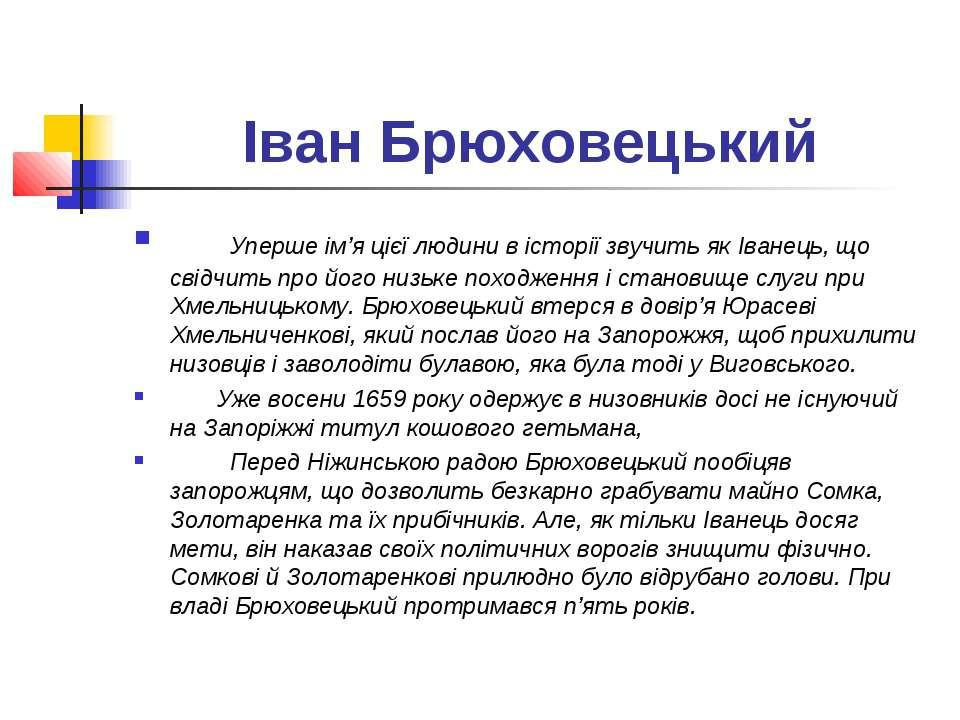 Іван Брюховецький Уперше ім'я цієї людини в історії звучить як Іванець, що св...