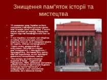"""Знищення пам""""яток історії та мистецтва """"Я зневажаю уряд України за його скоти..."""