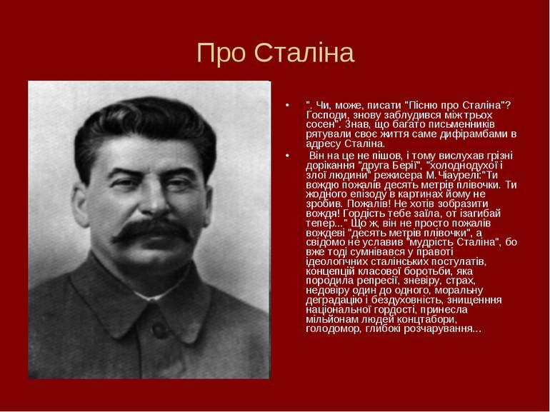 """Про Сталіна """". Чи, може, писати """"Пiсню про Сталiна""""? Господи, знову заблудивс..."""