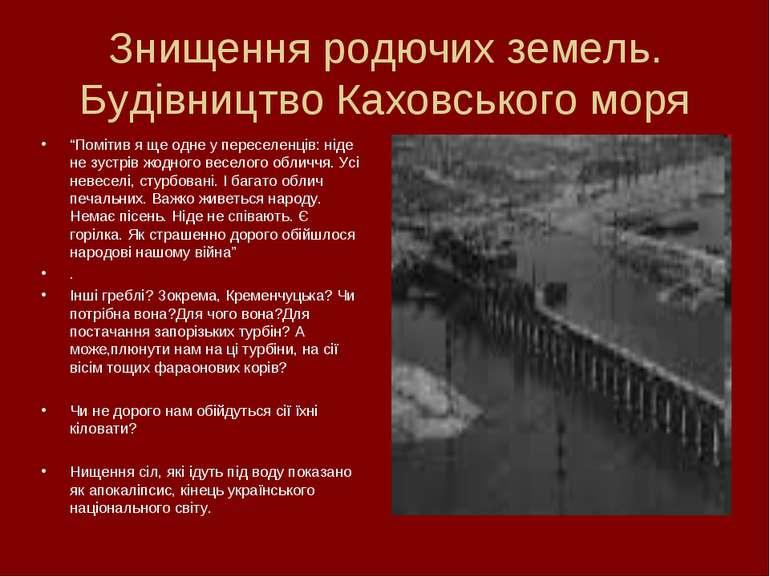 """Знищення родючих земель. Будівництво Каховського моря """"Помітив я ще одне у пе..."""