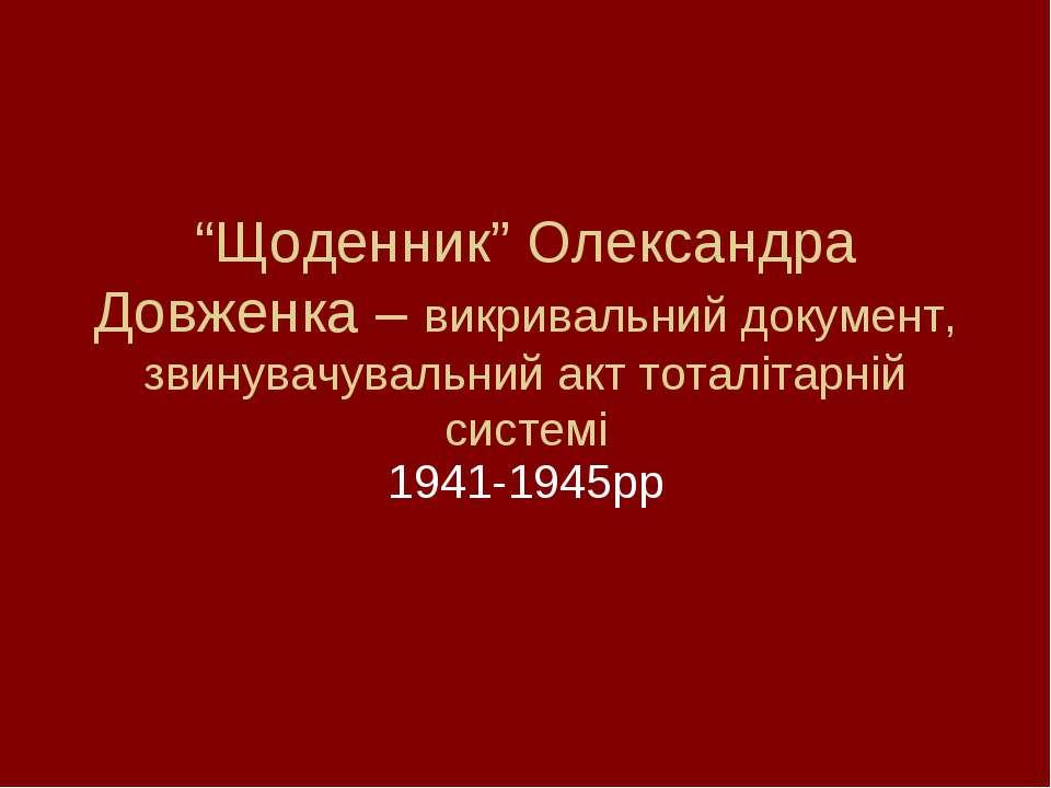 """""""Щоденник"""" Олександра Довженка – викривальний документ, звинувачувальний акт ..."""
