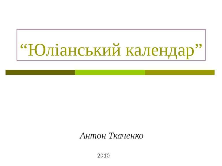 """""""Юліанський календар"""" Антон Ткаченко 2010"""