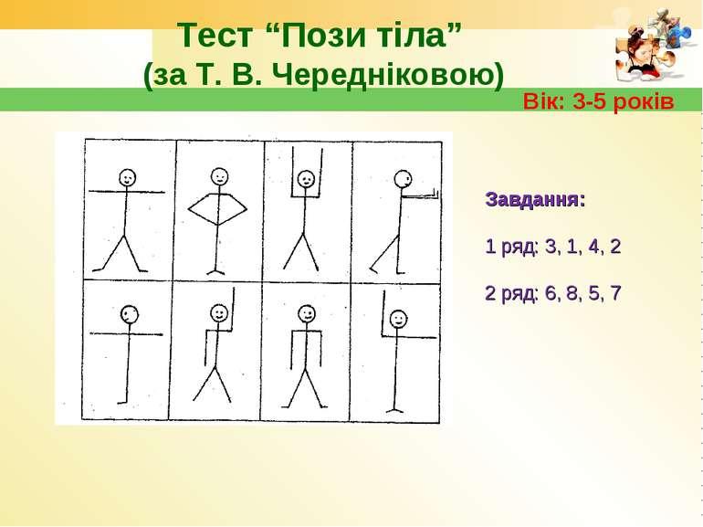 """Тест """"Пози тіла"""" (за Т. В. Чередніковою) Вік: 3-5 років Завдання: 1 ряд: 3, 1..."""
