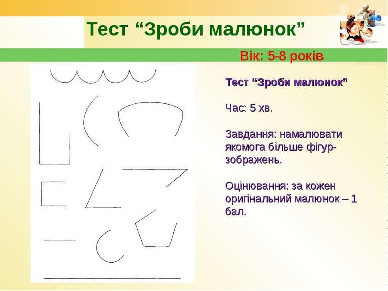 """Тест """"Зроби малюнок"""" Тест """"Зроби малюнок"""" Час: 5 хв. Завдання: намалювати яко..."""
