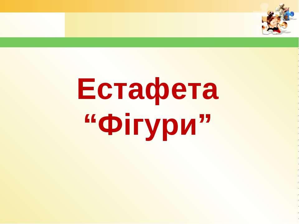 """Естафета """"Фігури"""""""