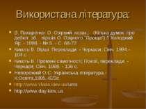 Використана література: В. Пахаренко О. Озірний козак.: (Кілька думок про деб...